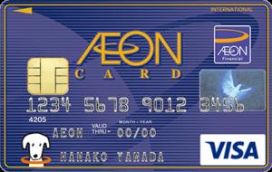WAON一体型イオンカード