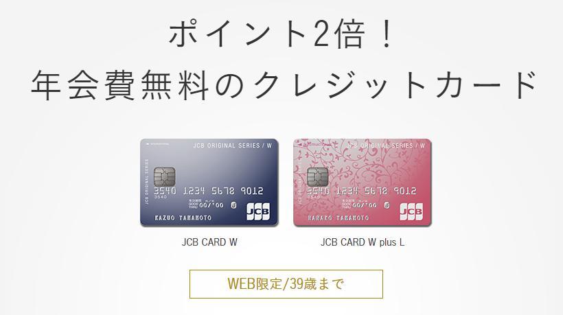 JCB CARD Wは常に還元率が1%