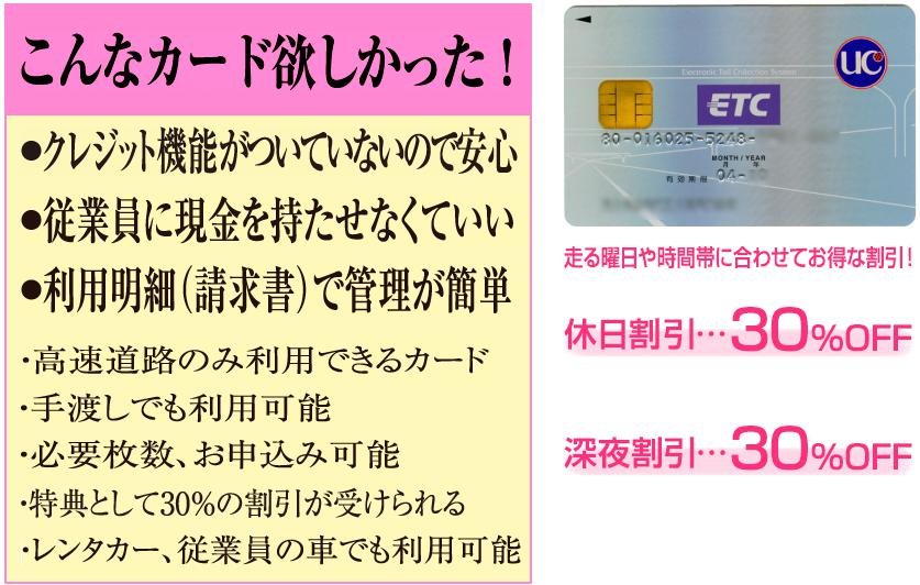 法人ETCカードの割引