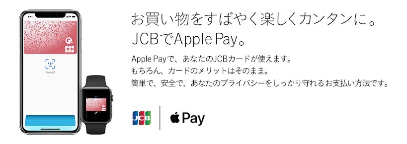 JCB CARD WならQUICPay・QUICPay(nanaco)・ApplePay利用可能